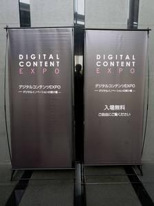 DEGITAL 入口-s.jpg