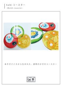 かびコースター ブログ 広告.jpg