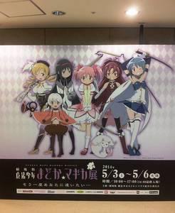 まどか☆マギカ グラフィック-s.jpg