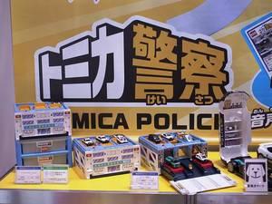 トミカ警察-s.JPG