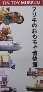 ブリキのおもちゃ博物館 028改 パンフレット_R.jpg