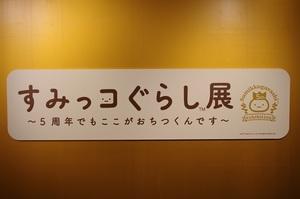 入口キャプション.JPG