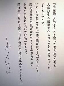 国宝みうらじゅん いやげ物定義-s.JPG
