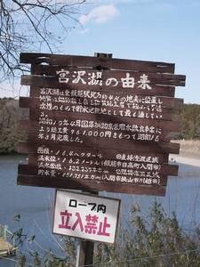 宮沢湖 2-s.JPG