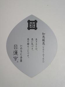 日蓮宗 名刺.JPG