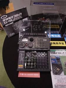 電子ブロック-s.JPG