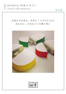 ishikoro-grid ブログ 広告.jpg