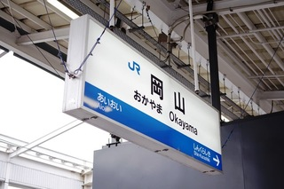 岡山駅ホーム.JPG