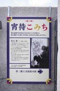 竹久夢二.JPG